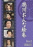 徳川おんな絵巻 DVD-BOX 2 デジタルリマスター版<完>