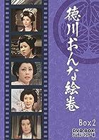徳川おんな絵巻 DVD-BOX 2 デジタルリマスター版