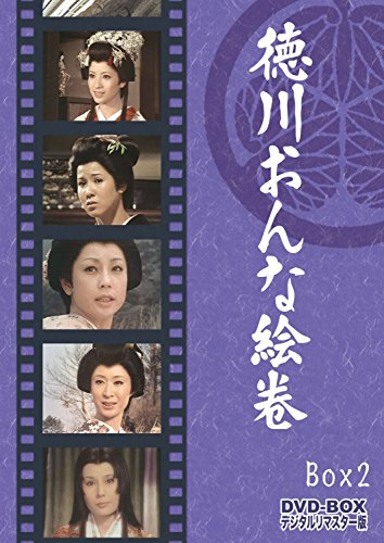 徳川おんな絵巻 DVD-BOX2 デジタルリマスター版[DVD]