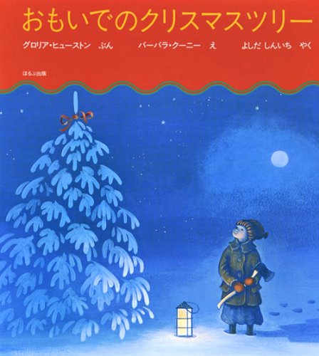 おもいでのクリスマスツリーの詳細を見る