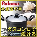 炊飯器がなくてもガスコンロでご飯が美味しく炊けるご飯鍋(ごはん鍋)ガステーブル・ビルトインコンロ専用炊飯鍋 パロマPRN-52(5合炊き用)