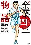 「コミック版 金栗四三物語: 日本初のオリンピックマラソンランナー (実用...」販売ページヘ