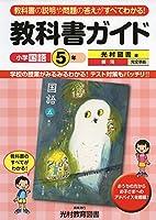 教科書ガイド 小学国語 光村図書版 5年
