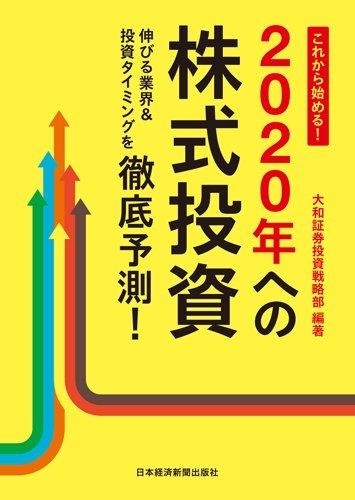 これから始める! 2020年への株式投資 伸びる業界&投資タイミングを徹底予測!