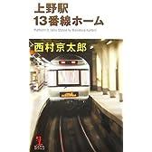 上野駅13番線ホーム (カッパ・ノベルス)