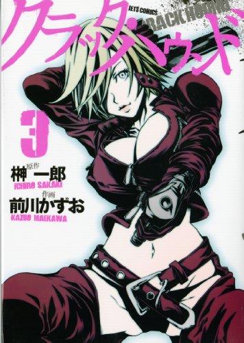 クラック・ハウンド 3 (ジェッツコミックス)の詳細を見る