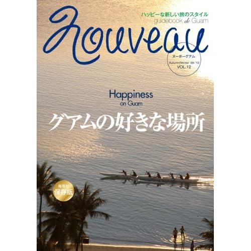NOUVEAUグアム Vol.12 グアムの好きな場所