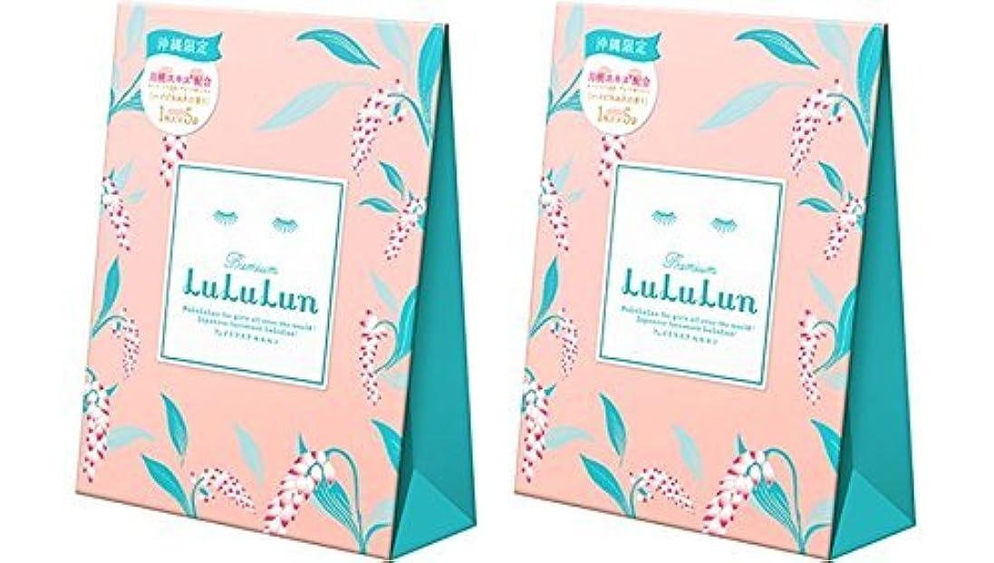【2個セット合計10袋】沖縄のプレミアムルルルン(ハイビスカスの香り)