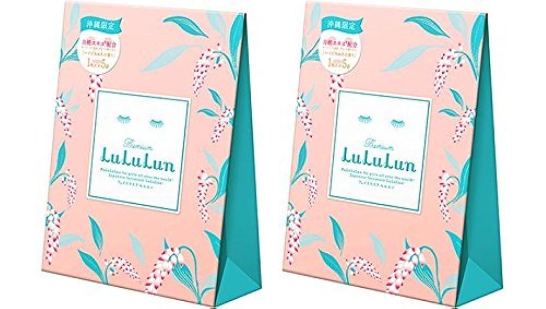 進むわざわざ一月【2個セット合計10袋】沖縄のプレミアムルルルン(ハイビスカスの香り)