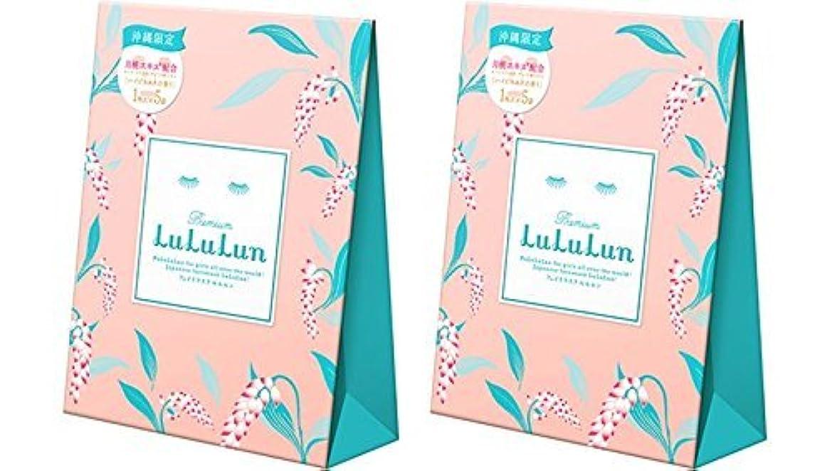 命題確かにようこそ【2個セット合計10袋】沖縄のプレミアムルルルン(ハイビスカスの香り)