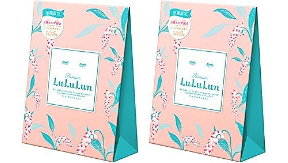 対処する偶然唇【2個セット合計10袋】沖縄のプレミアムルルルン(ハイビスカスの香り)