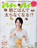 an・an (アン・アン) 2013年 9/25号 [雑誌]
