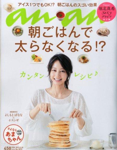 an・an (アン・アン) 2013年 9/25号 [雑誌]の詳細を見る