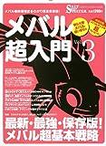 メバル超入門 Vol.3—メバル最新情報まるわかり完全保存版! (CHIKYU-MARU MOOK SALT WATER)