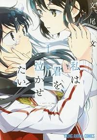 私は君を泣かせたい 1 (ヤングアニマルコミックス)