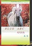 現代詩集『BLUE ARC』 (MyISBN - デザインエッグ社)