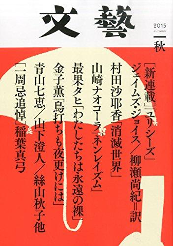 文芸 2015年 08 月号 [雑誌]の詳細を見る