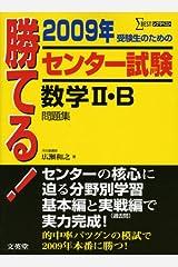 勝てる!センター試験数学2・B問題集 2009年 (シグマベスト) 単行本