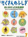 おいかけっこの生態学―キスジベッコウと草むらのオニグモたち (月刊たくさんのふしぎ2015年7月号)
