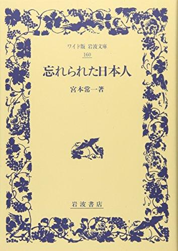 忘れられた日本人 (ワイド版 岩波文庫)の詳細を見る
