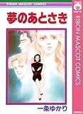 夢のあとさき (りぼんマスコットコミックスDIGITAL)