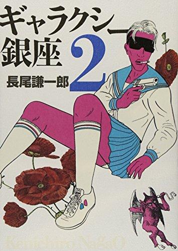 ギャラクシー銀座 2 (ビッグコミックススペシャル)の詳細を見る