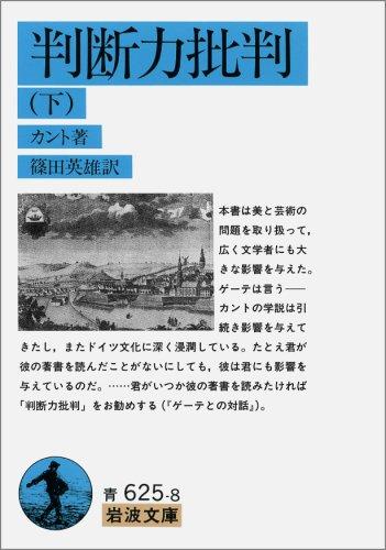 判断力批判 下 (岩波文庫 青 625-8)の詳細を見る