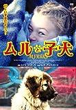 ムルと子犬[DVD]