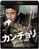 カンチョリ オカンがくれた明日[Blu-ray/ブルーレイ]