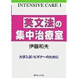英文法の集中治療室 (INTENSIVE CARE 1)