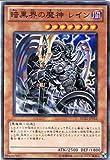【遊戯王シングルカード】 《デビルズ・ゲート》 暗黒界の魔神 レイン ノーマル sd21-jp012