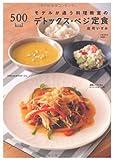 500kcalデトックス・べジ定食―モデルが通う料理教室の 画像
