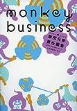 モンキービジネス 2011 Summer vol.14 いま必要なもの号