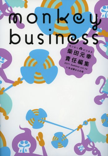 モンキービジネス 2011 Summer vol.14 いま必要なもの号の詳細を見る
