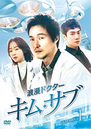 浪漫ドクター キム・サブ DVD-BOX1