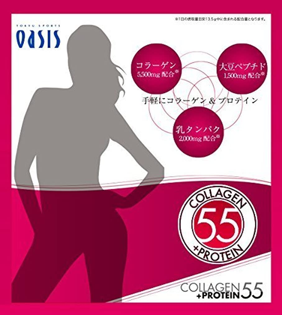 東急スポーツオアシス COLLAGEN+PROTEIN55(コラーゲン プラス プロテイン55)コラーゲン55