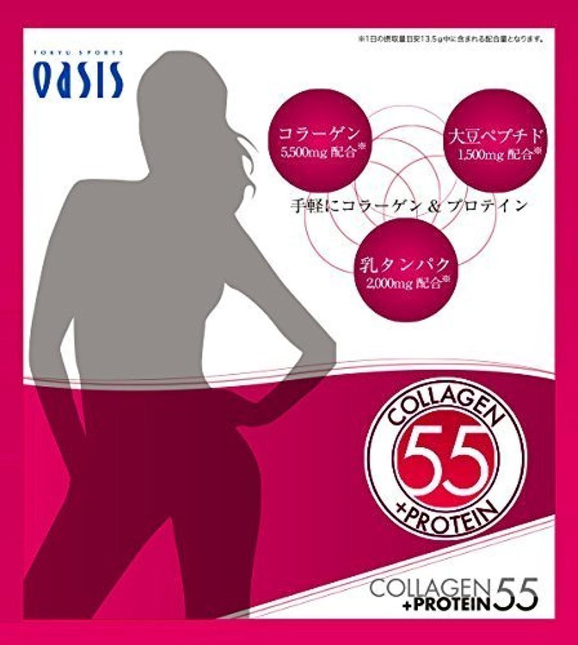 無関心最も遠いピクニックをする東急スポーツオアシス COLLAGEN+PROTEIN55(コラーゲン プラス プロテイン55)コラーゲン55