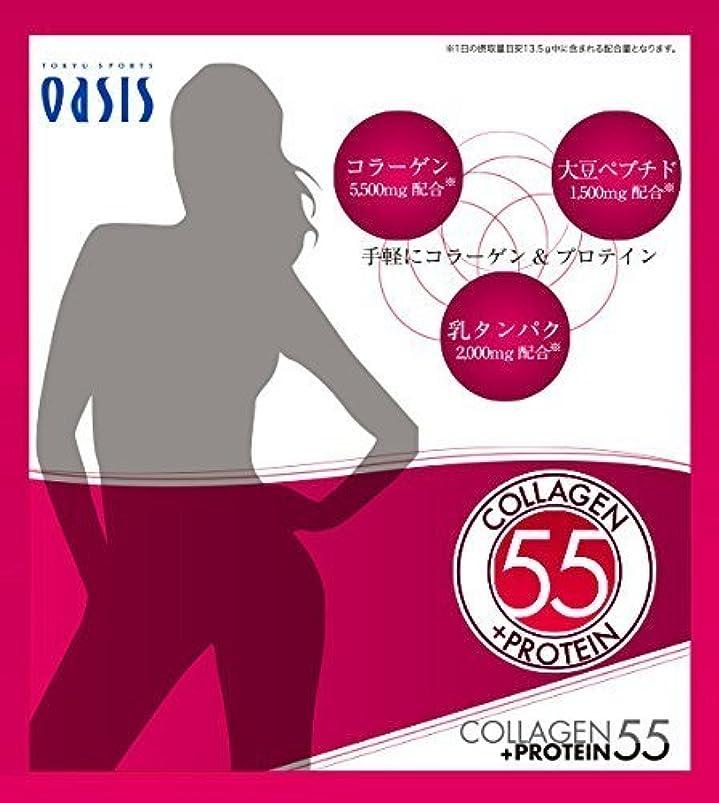 セージ一口汚れる東急スポーツオアシス COLLAGEN+PROTEIN55(コラーゲン プラス プロテイン55)コラーゲン55