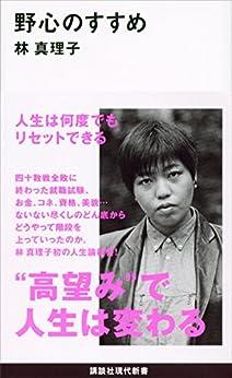[林真理子]の野心のすすめ (講談社現代新書)