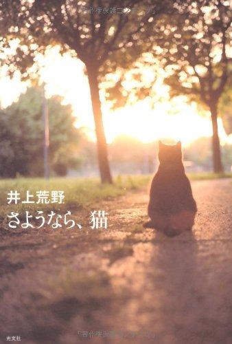 さようなら、猫の詳細を見る