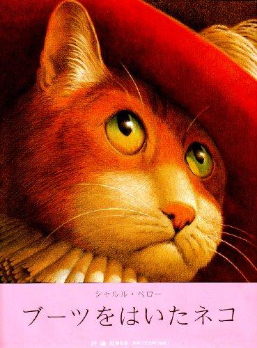 ブーツをはいたネコ (児童図書館・絵本の部屋)の詳細を見る