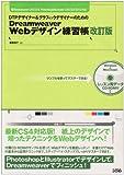 DTPデザイナー&グラフィックデザイナーのためのDreamweaver Webデ―Dreamweaver CS4/CS3/8、Pho