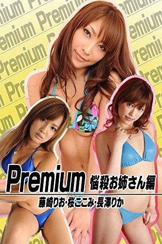 Premium 悩殺お姉さん編 藤崎りお・桜ここみ・長澤りか (フラウス)