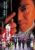 安藤組外伝 群狼の系譜3[DVD]