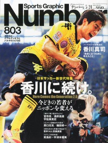 Sports Graphic Number (スポーツ・グラフィック ナンバー) 2012年 5/24号 [雑誌]の詳細を見る