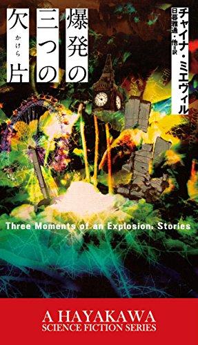 爆発の三つの欠片 (新☆ハヤカワ・SF・シリーズ)の詳細を見る