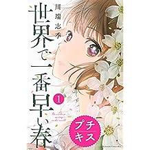 世界で一番早い春 プチキス(1) (Kissコミックス)