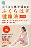 たちまち体が温まる ふくらはぎ健康法 (アスコム健康BOOKS)