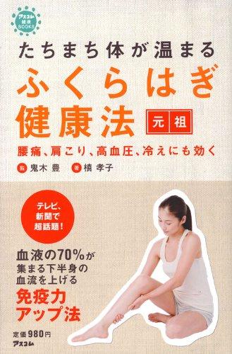 たちまち体が温まる ふくらはぎ健康法 (アスコム健康BOOKS)の詳細を見る
