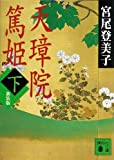 天璋院篤姫(下) (講談社文庫)